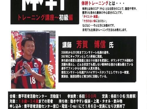 コンサドーレ札幌の芳賀博信アドバイザリースタッフによる『体幹トレーニング講座』参加者募集中