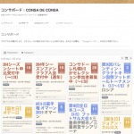 サイト更新(新コンテンツ:コンサボード)