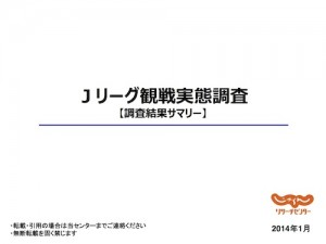j-league_survey_20140115