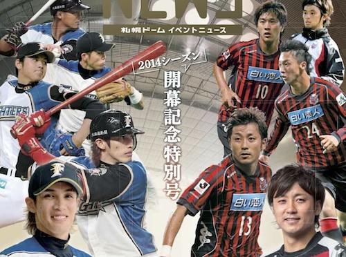 「札幌ドームイベントニュース」2014年3・4月号が開幕記念特別号ヴァージョンに