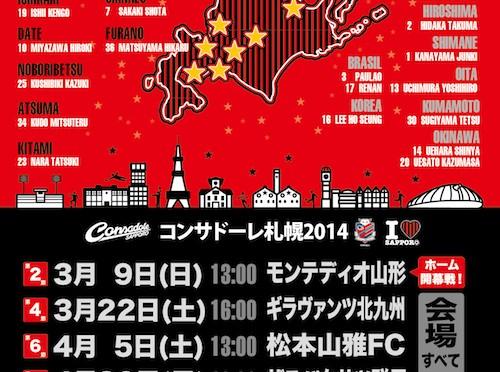 札幌赤黒連盟のホームゲームスケジュールポスター(March 9 2014号)