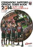 「コンサドーレ札幌オフィシャル・ガイドブック2014」発売