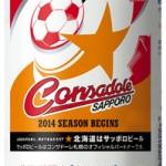 サッポロクラシック「コンサドーレ開幕缶」発売、プレゼントキャンペーンも開催中