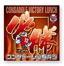 札幌ドームの2015年シーズンのコンサドーレ必勝弁当発表