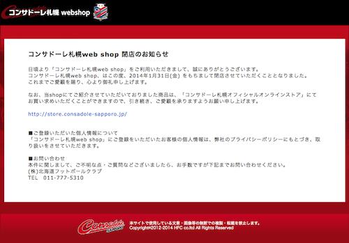 コンサドーレ札幌 WEBSHOPが閉店