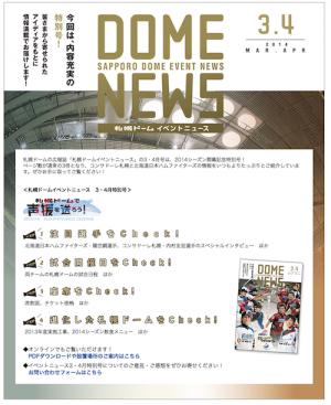 sapporodome-magazine-2014-3