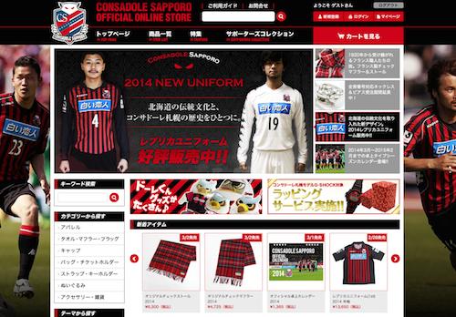 「コンサドーレ札幌オフィシャルオンラインストア」がリニューアル