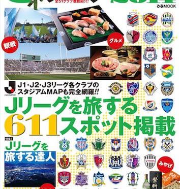【書籍紹介】ぴあJリーグ観戦ガイド2014