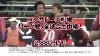 (動画)スカパー!JリーグTVCM VOD 札幌篇