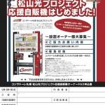 ポッカサッポロ北海道が「コンサドーレ札幌 松山光プロジェクト」応援自販機の設置オーナーの募集開始