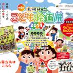 第4回「札幌ドームこども絵画展」の応募作品を募集