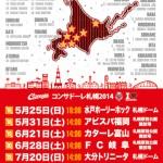 札幌赤黒連盟のホームゲームスケジュールポスター(May 25 2014号)