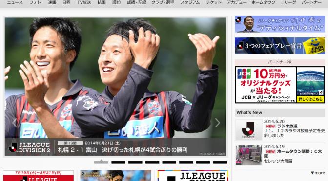 Jリーグ公式サイトのカバーフォトに4試合ぶりに勝利を飾ったコンサドーレの写真