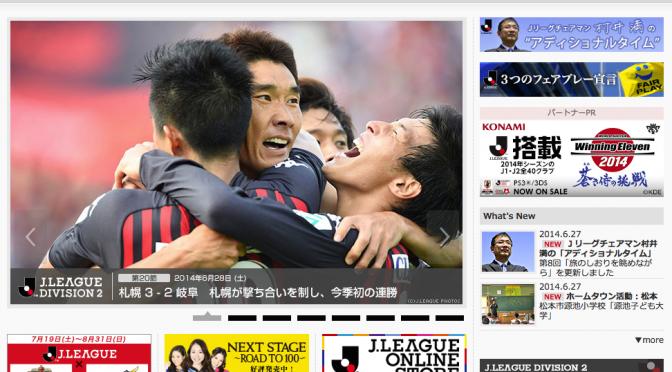 Jリーグ公式サイトのカバーフォトに今季初の連勝を決めたコンサドーレの写真