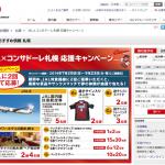 7/20より「JAL×コンサドーレ札幌」キャンペーン企画第一弾JALに乗って当たる!コンサドーレ札幌応援キャンペーン開催