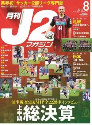 j2magajine-2014aug