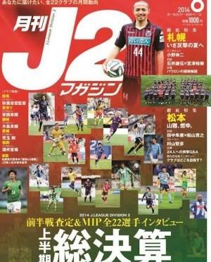 月刊J2マガジン8月号でコンサドーレ札幌を特集