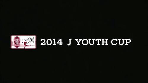 2014 Jユースカップ紹介映像