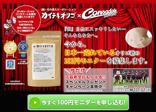 「北の達人コーポレーション」カイテキオリゴ100円モニターでコンサドーレ札幌オリジナルポストカードプレゼント
