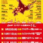 札幌赤黒連盟のホームゲームスケジュールポスター(Sep 23 2014号)