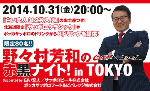 『野々村芳和の赤黒ナイト!in TOKYO』の参加者を募集中