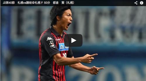 Jリーグの動画ページで都倉賢選手のゴールが取り上げられる