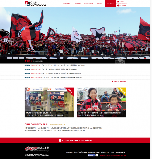 club-consadole2014