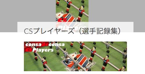 サイト更新(コンテンツ更新:CSプレイヤーズに機能追加)