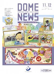 「札幌ドーム イベントニュース2014年11・12月号」の表紙に「札幌ドームこども絵画展2014」の受賞作品が掲載