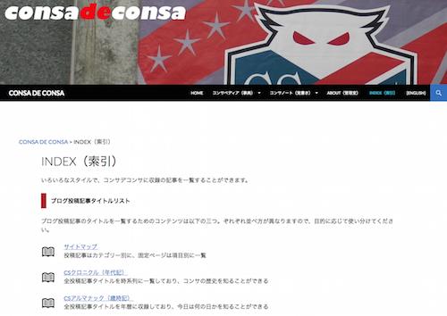サイト更新(コンテンツ更新:INDEX(索引))