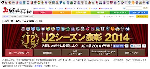 js-goal-2014