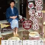 吉原宏太プロデュース コンサドーレ札幌選手と楽しむ洞爺湖温泉の旅の参加者を募集中