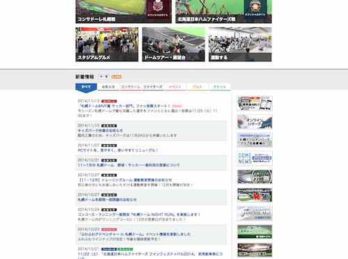 札幌ドームのサイトがデザインリニューアル