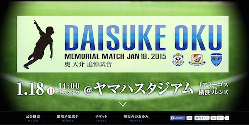 河合竜二選手と小野伸二選手が「奥大介追悼試合~Daisuke OKU MEMORIAL MATCH~」参加選手に