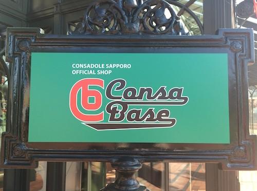 CONSA BASEが3月までお休み