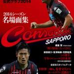「コンサドーレ札幌公式グラフ2014」発売