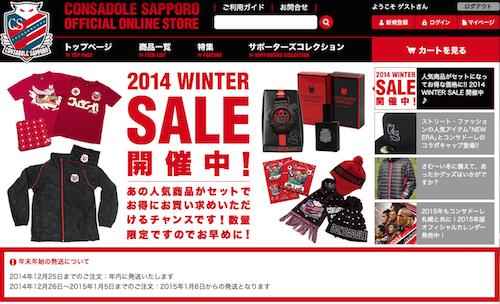 cs-online-store-sale2014