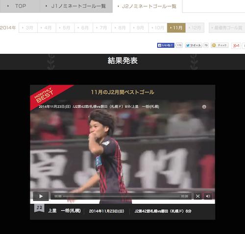 j2-best-goal-nov