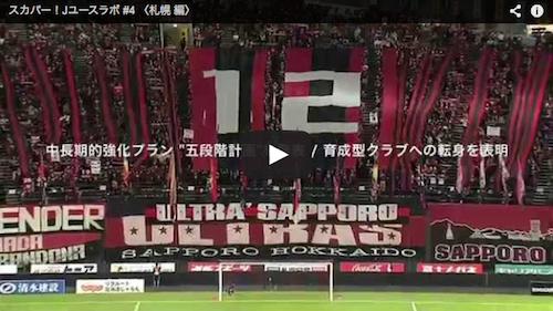 スカパー!Jユースラボ「札幌編」の動画が公開中