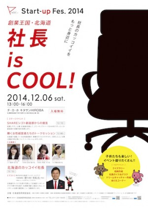 shacho-cool-2014
