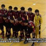 第20回全日本ユース(U-15)フットサル大会ハイライト動画