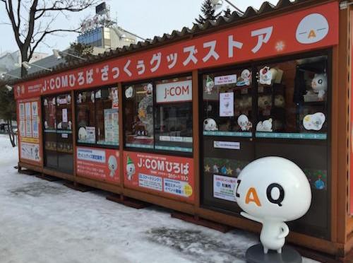 大通公園にコンサドーレ札幌オフィシャルグッズも販売する「さっぽろ雪まつり J:COMひろば『ざっくぅグッズ販売ブース』」がオープン