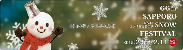 第66回さっぽろ雪まつりが開幕〜コンサドーレ関連イベント情報