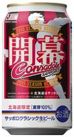 サッポロクラシック「コンサドーレ札幌2015 SEASON BEGINS缶」発売、クラシック30周年キャンペーンも開催中