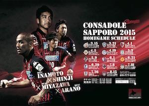 consadole-poster2015-300