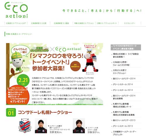 hokkaido-eco-action