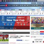 Jリーグの公式サイトがURLを変更してリニューアル