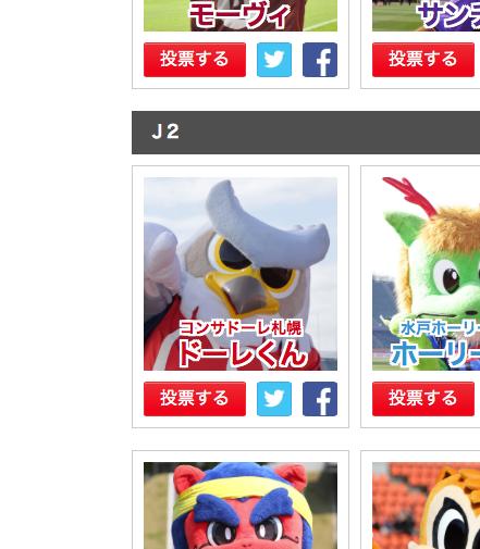 mascot-election2015