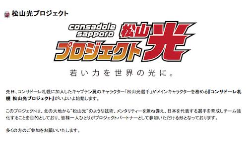 コンサドーレ札幌『松山光プロジェクト』サードシーズンがスタート