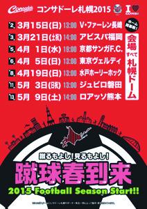 札幌赤黒連盟のホームゲームスケジュールちらし(2015.3.15号)